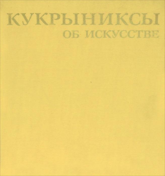 Вера Робертовна Герценберг Кукрыниксы об искусстве