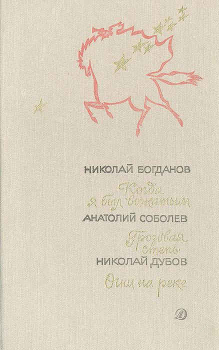 Николай Богданов, Анатолий Соболев, Николай Дубов Когда я был вожатым. Грозовая степь. Огни на реке николай дубов колесо фортуны