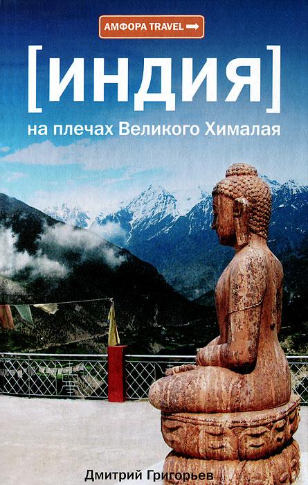 Дмитрий Григорьев Индия. На плечах Великого Хималая шампунь хималая