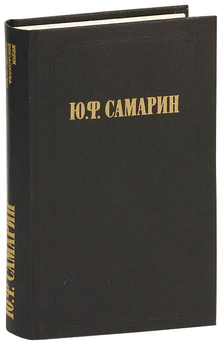 Ю. Ф. Самарин Ю. Ф. Самарин. Избранные произведения берсенев ю напоминание избранные стихи 2 изд