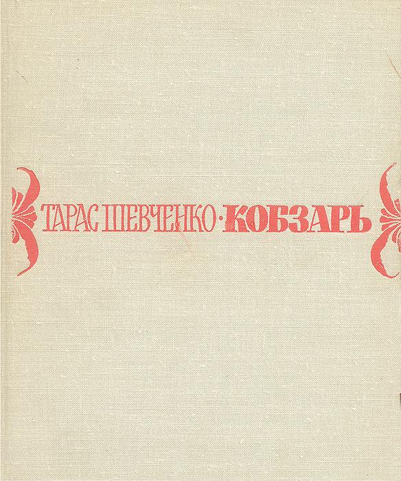 Тарас Шевченко Кобзарь. Избранные стихотворения и поэмы