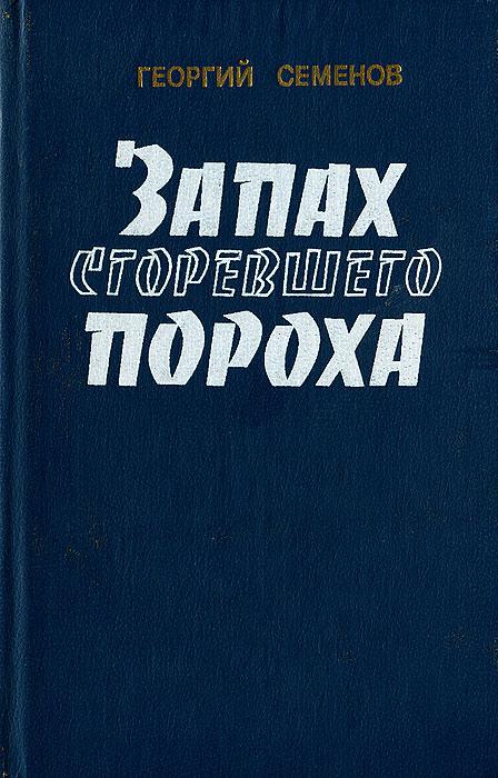Георгий Семенов Запах сгоревшего пороха