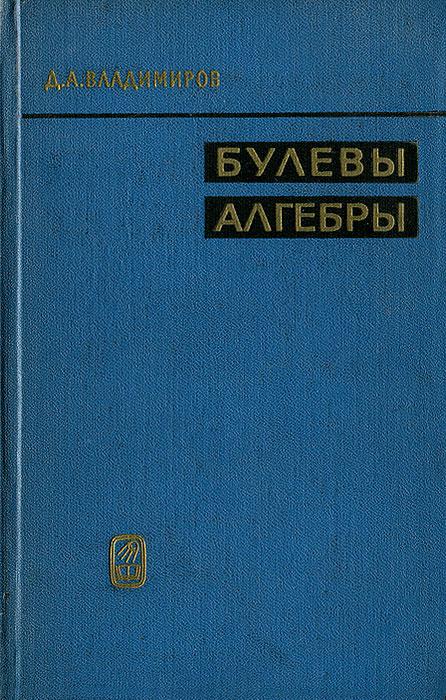 Д. А. Владимиров Булевы алгебры б гнеденко а хинчин элементарное введение в теорию вероятностей