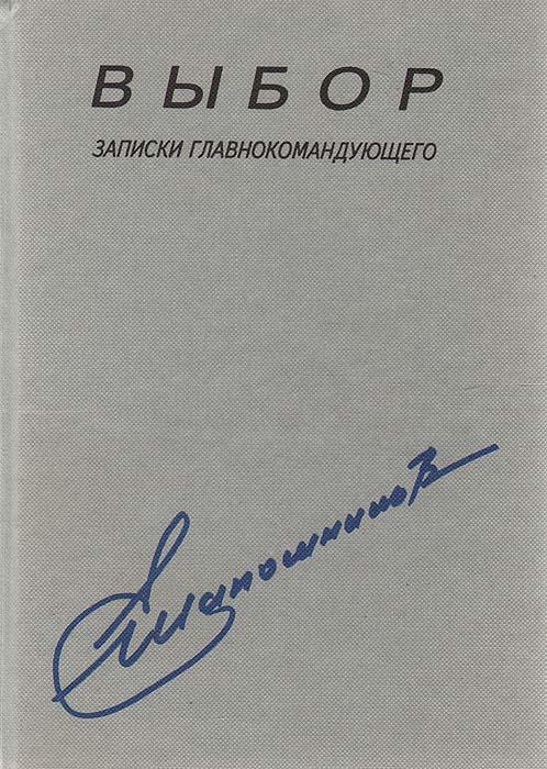 Евгений Шапошников Выбор. Записки главнокомандующего август 1991 года и не только о нем размышления военного контрразведчика