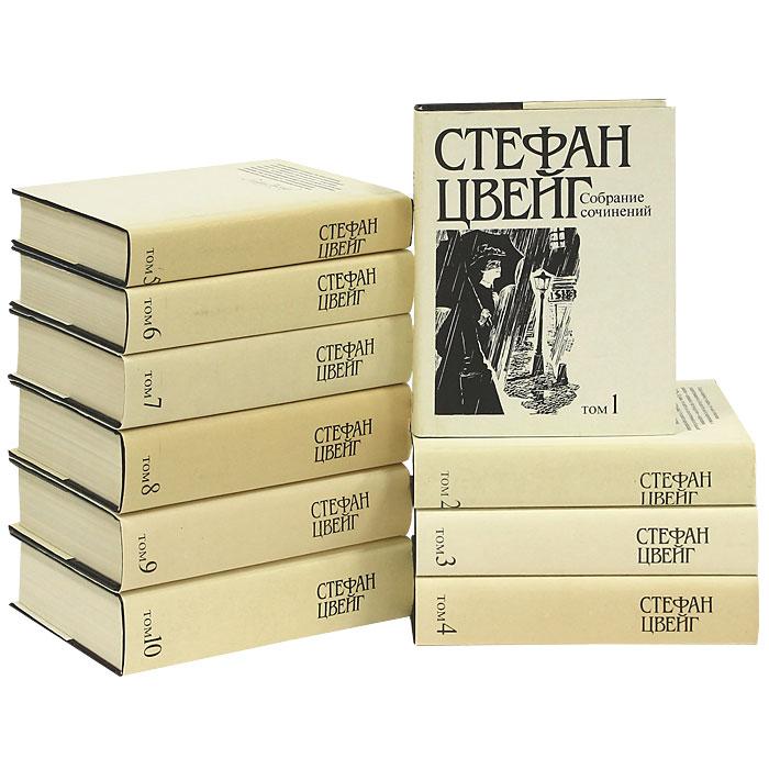 Стефан Цвейг Стефан Цвейг. Собрание сочинений в 10 томах (комплект из 10 книг)