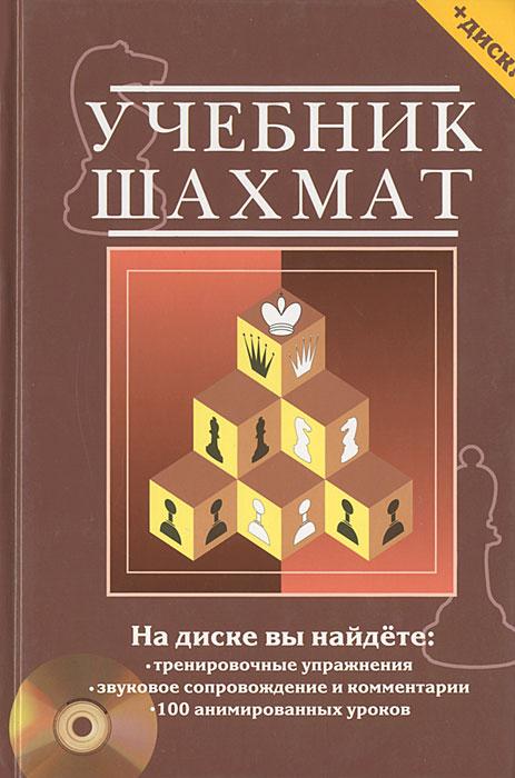 цены на Н. М. Калиниченко Учебник шахмат (+ CD-ROM)  в интернет-магазинах