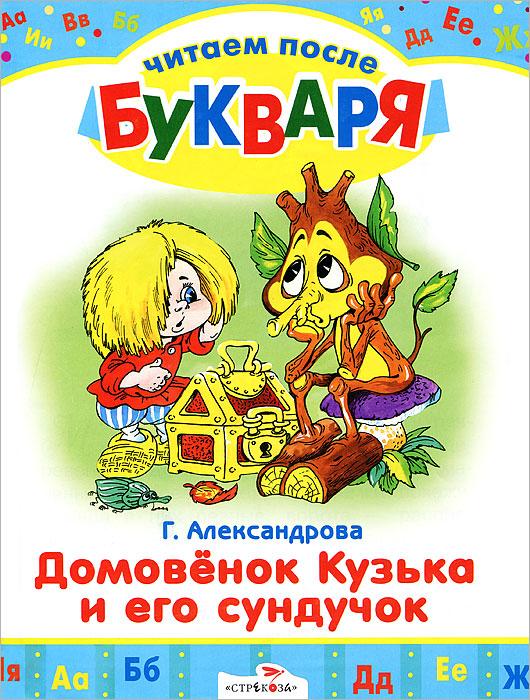 Г. Александрова Домовенок Кузька и его сундучок