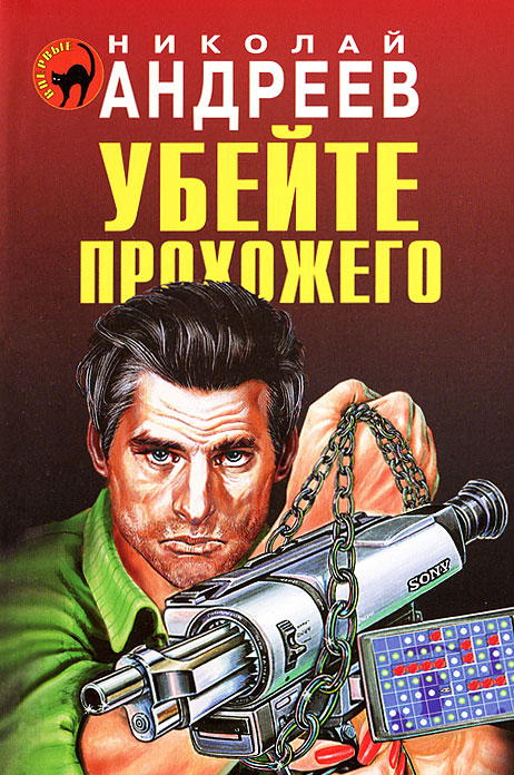 Николай Андреев Убейте прохожего