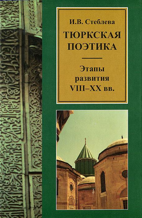Тюркская поэтика. Этапы развития. VIII-XX вв.