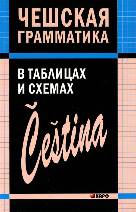 В. С. Князькова Чешская грамматика в таблицах и схемах