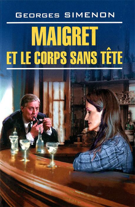 где купить Georges Simenon Мегрэ и тело без головы / Maigret et le corps sans tete по лучшей цене