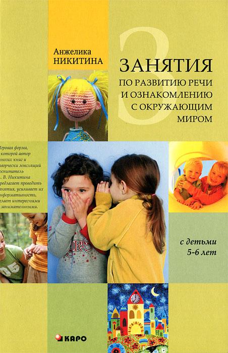 Анжелика Никитина Занятия по развитию речи и ознакомлению с окружающим миром с детьми 5-6 лет