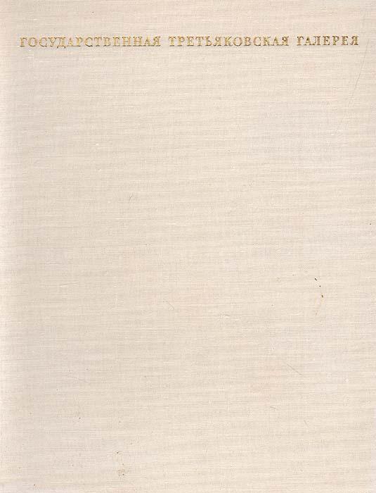 Л. Парамонов Государственная Третьяковская Галерея. Советское искусство андреева г государственная третьяковская галерея альбом на английском языке