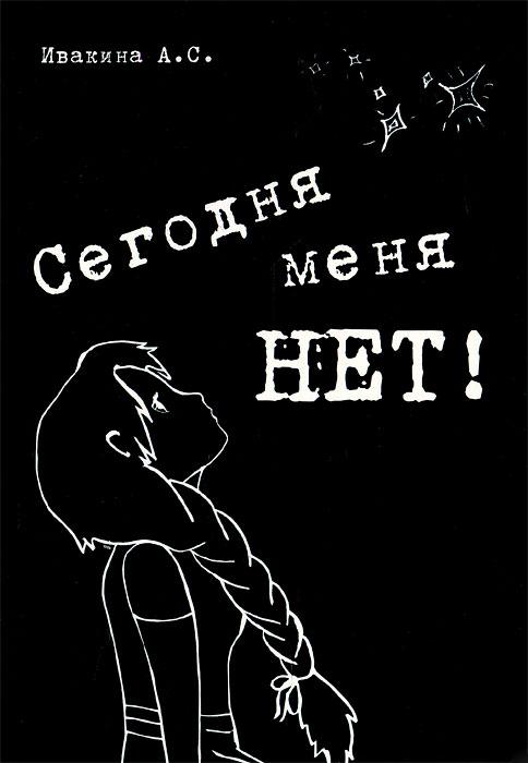 А. С. Ивакина Сегодня меня нет!