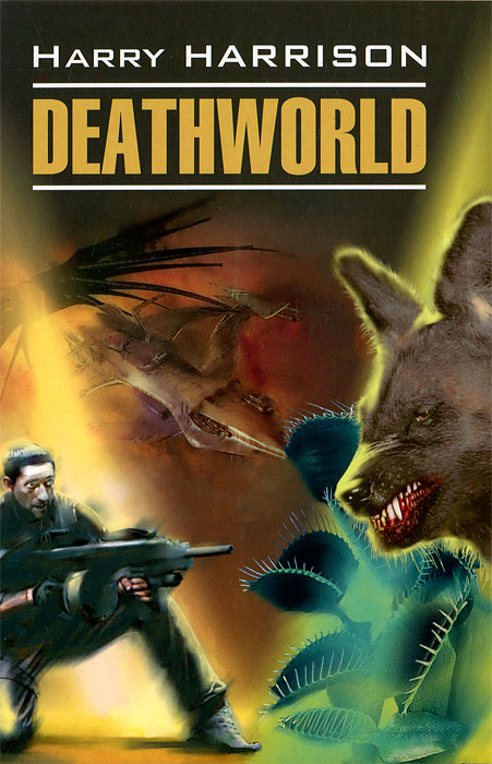 Harry Harrison Deathworld harry harrison deathworld