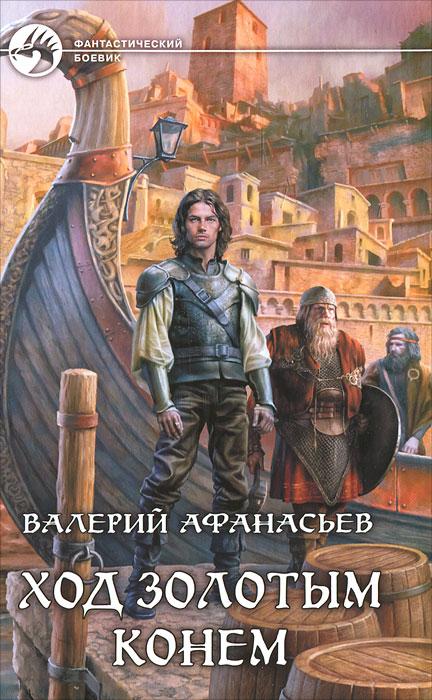 Валерий Афанасьев Ход золотым конем