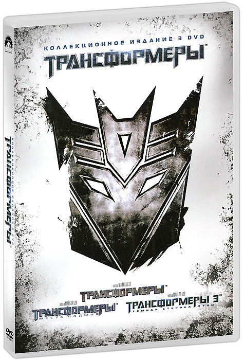 Трансформеры / Трансформеры: Месть падших / Трансформеры 3: Темная сторона Луны: Коллекционное издание (3 DVD)