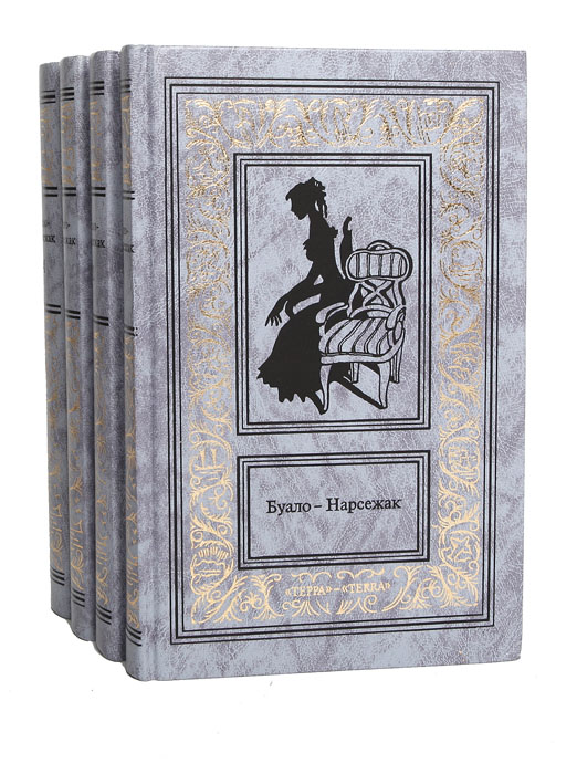 Буало-Нарсежак Буало-Нарсежак. Собрание сочинений в 4 томах (комплект)