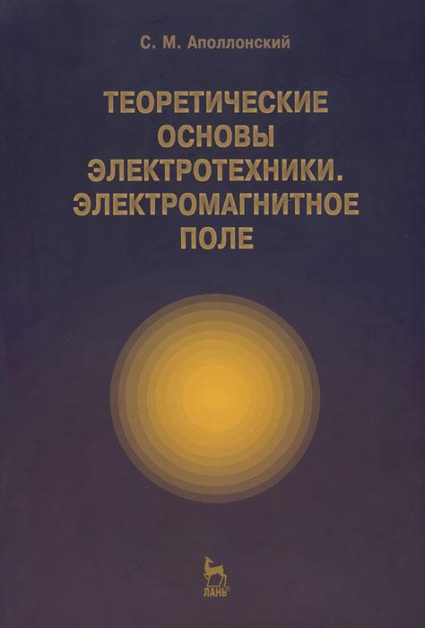С. М. Аполлонский Теоретические основы электротехники. Электромагнитное поле евсеев м теоретические основы электротехники