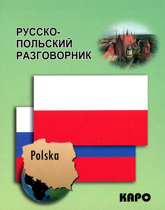 Русско-польский разговорник польский вопрос
