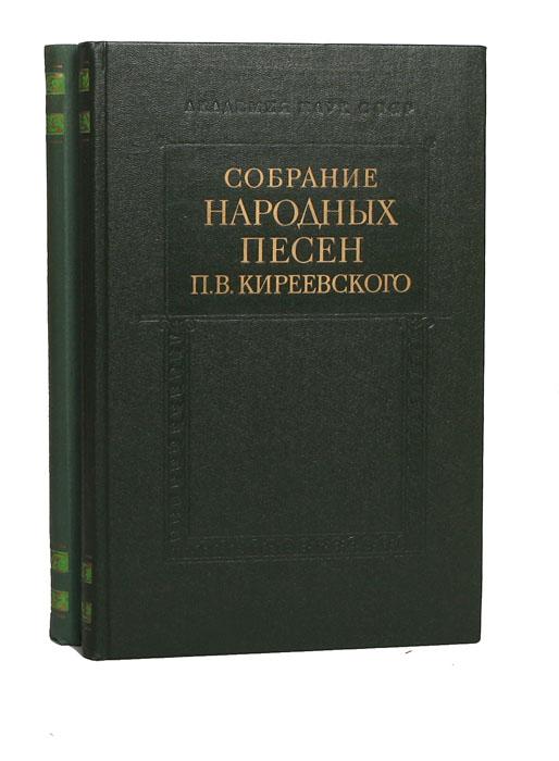 Петр Киреевский Собрание народных песен П. В. Киреевского (комплект из 2 книг)