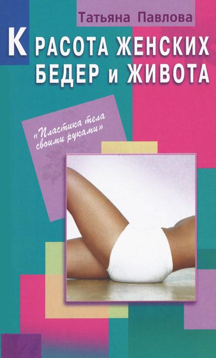 Татьяна Павлова Красота женских бедер и живота