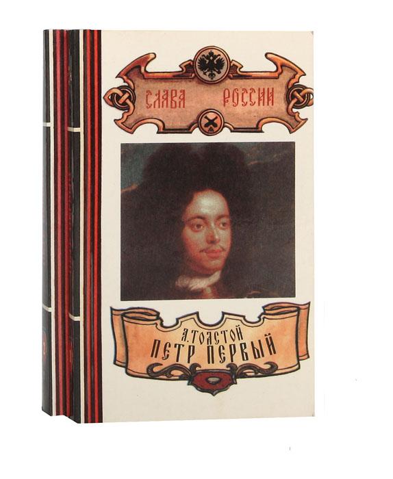 А. Толстой Петр Первый (комплект из 2 книг) все цены