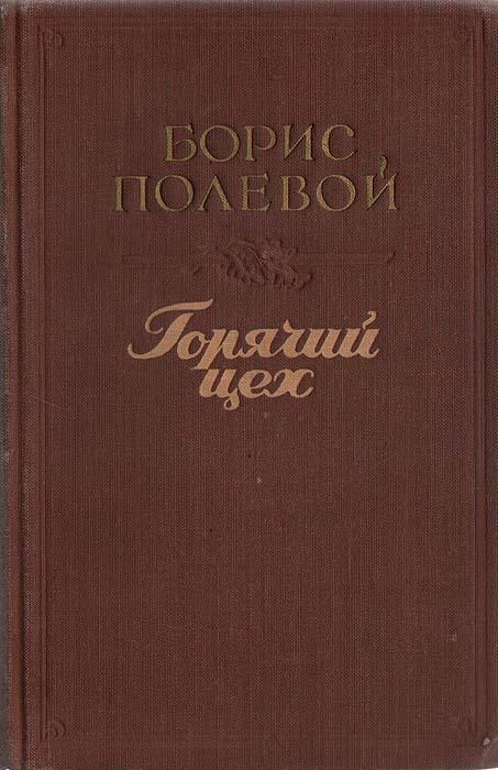 Борис Полевой Горячий цех