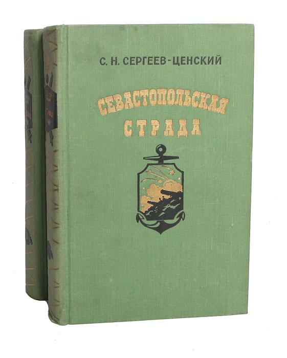 С. Н. Сергеев-Ценский Севастопольская страда (комплект из 2 книг)
