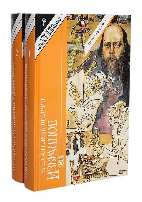 Книга М. Е. Салтыков-Щедрин. Избранное (комплект из 2 книг). М. Е. Салтыков-Щедрин
