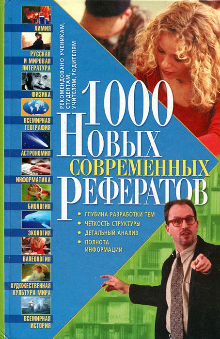 Книга 1000 новых современных рефератов