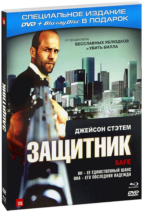 Защитник (DVD + Blu-ray)