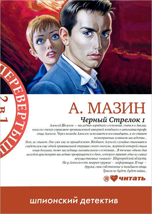 А. Мазин Черный стрелок