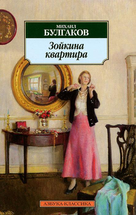 все цены на Михаил Булгаков Зойкина квартира онлайн