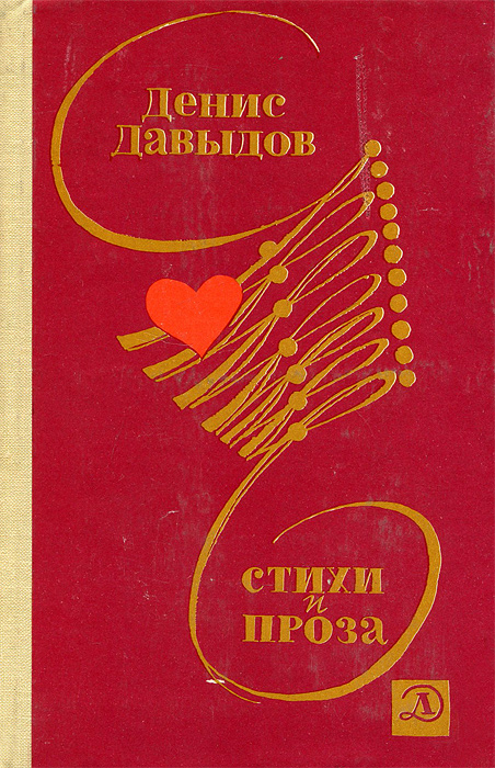 Денис Давыдов Денис Давыдов. Стихи и проза колчин денис подготовительный курс стихи