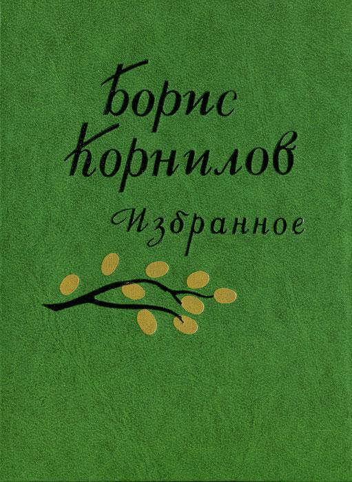 Борис Корнилов Борис Корнилов. Избранное борис корнилов борис корнилов избранное
