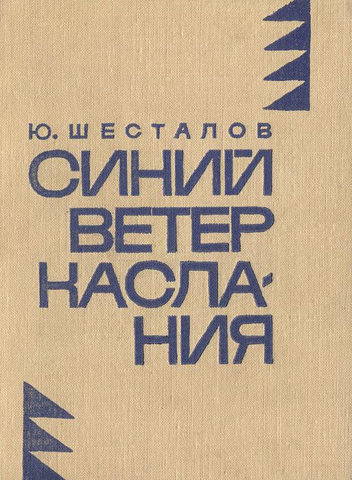 цена на Ю. Шесталов Синий ветер каслания