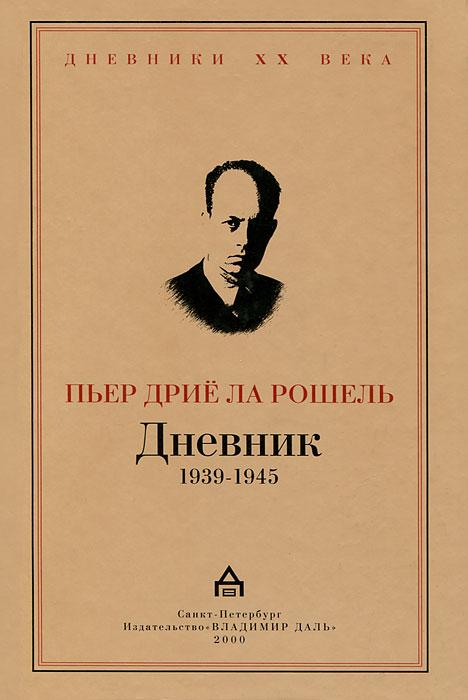 Пьер Дрие ла Рошель Дневник 1939-1945