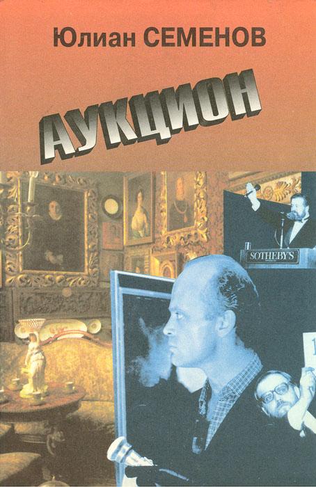 Юлиан Семенов Аукцион юлиан семенов аукцион