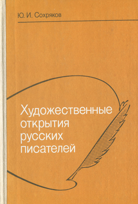 Ю. И. Сохряков Художественные открытия русских писателей художественная литература русских писателей