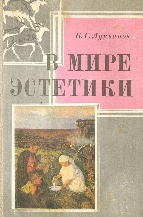 Б. Г. Лукьянов В мире эстетики основы марксистско ленинской эстетики