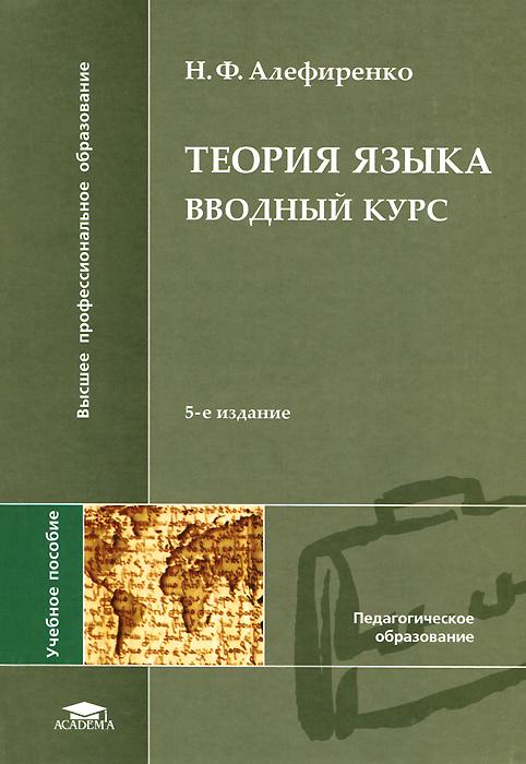 Н. Ф. Алефиренко Теория языка. Вводный курс
