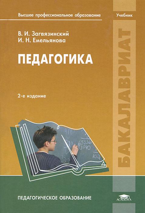 В. И. Загвязинский, И. Н. Емельянова Педагогика