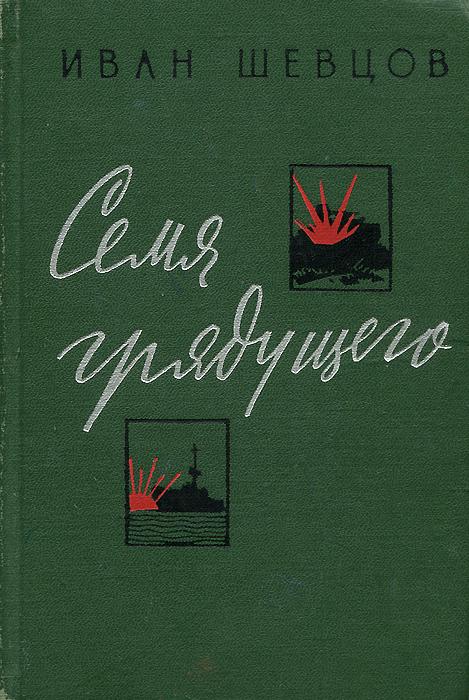 Иван Швецов Семя грядущего