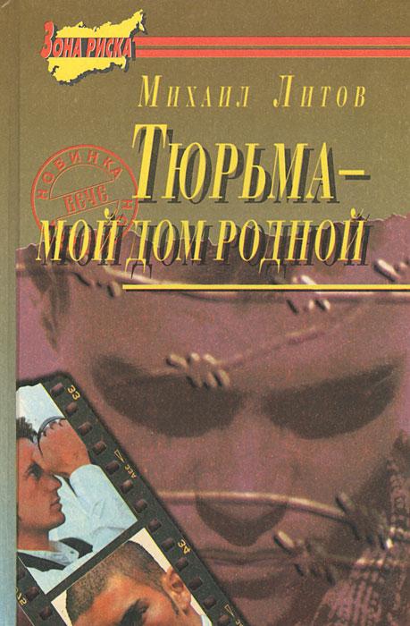 Михаил Литов Любовь в кровавом тумане. Тюрьма - мой дом родной