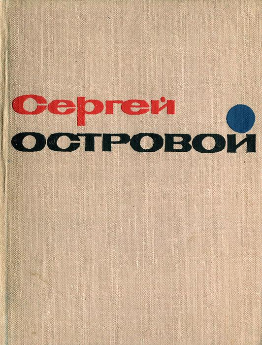 Сергей Островой Сегодня я думал о Вас…