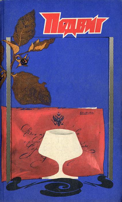 М. Алданов, Н. Оганесов Подвиг, №1, 1991 оганесов н николай оганесов серия черная кошка комплект из 2 книг