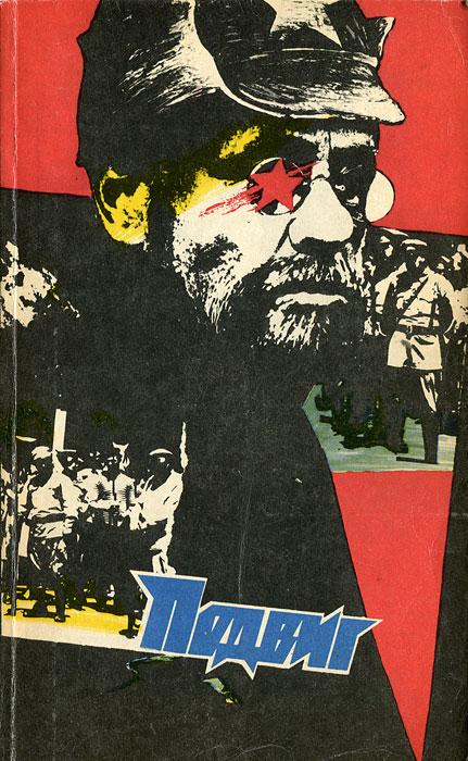 Леонид Юзефович,Валентин Катаев,Анатолий Жигулин Подвиг, №2, 1989