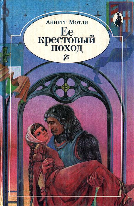 Аннетт Мотли Ее крестовый поход