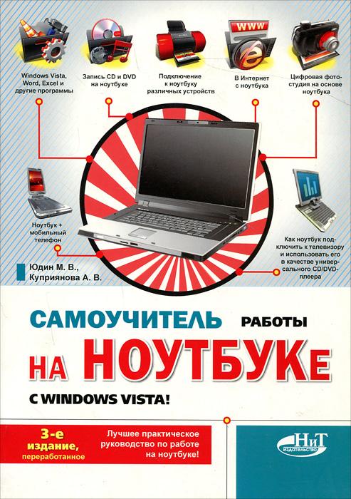 М. В. Юдин, А. В. Куприянова Самоучитель работы на ноутбуке с Windows Vista подключение ноутбука к ноутбуку